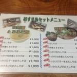 蕎麦 脇本 - セットメニュー