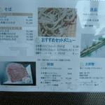 蕎麦 脇本 - メニュー