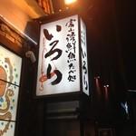 いろり - 富山駅から徒歩5分程度