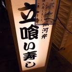 札幌シーフーズ - 五十七番寿し 新千歳空港店