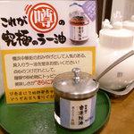 横浜大飯店 - ラー油