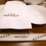 横浜大飯店 - テーブル