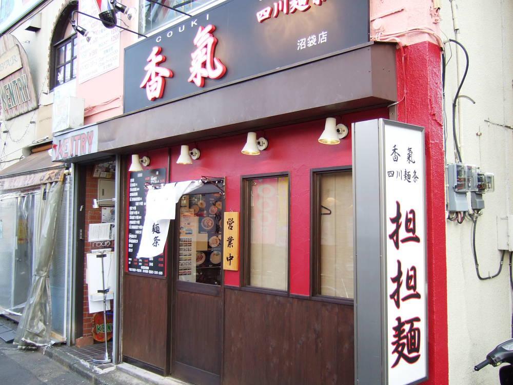香氣 四川麺条 沼袋店