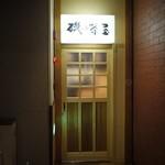 磯の茶屋 -