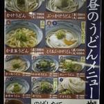愉々家 ウィング新橋店  -