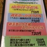 手打ちうどん処 伊賀 - 夏のメニュー