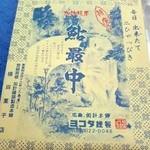 ヨコタ製菓 - 料理写真:鮎最中箱