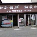 ヨコタ製菓 - 入口