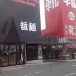 伍代目哲麺 -