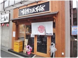 東京煮干屋本舗 - 外観。黒塗りの看板がなかなかの迫力!でも出てくる一杯は意外と食べやすいのです。