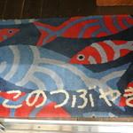 蛸のつぶやき - 特注品のウェルカムマット