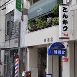 長崎 ペリニィヨン - お店入口