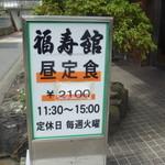 福寿館はいばら本店 -