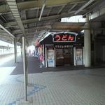 広島駅弁当 うどん - 広島駅1番ホームにあります。
