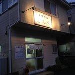 定食の店 ごんべ - 夜の外観です☆(第一回投稿分①)