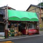 佐々木菓子店 -
