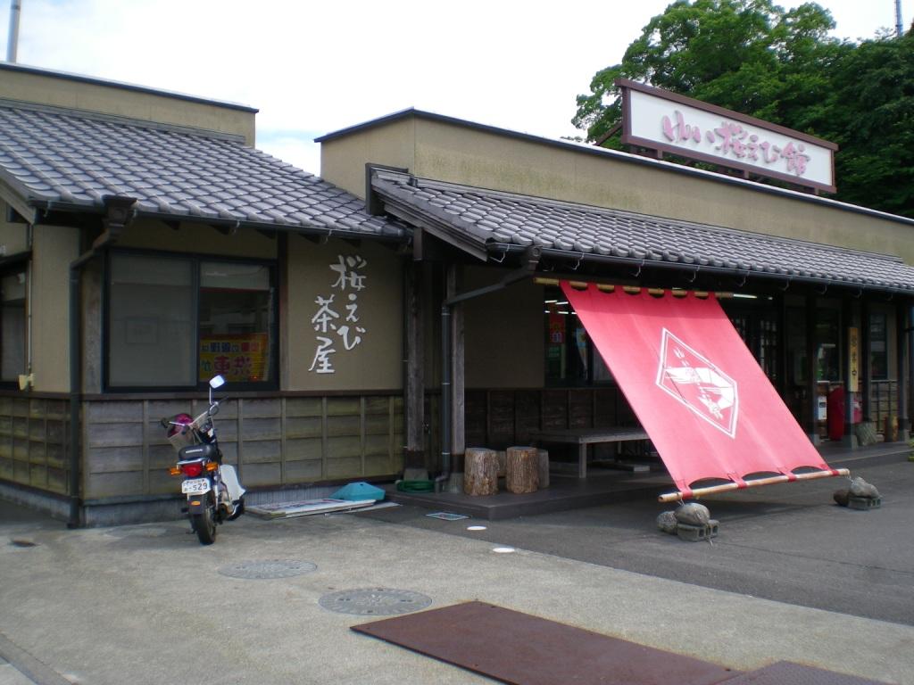 桜えび茶屋
