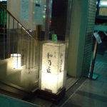 銀座和乃匠 - 階段下の行燈