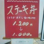 Tajimayatsuruman - おすすめメニュー看板