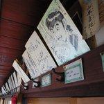 中川屋 - サインの数々
