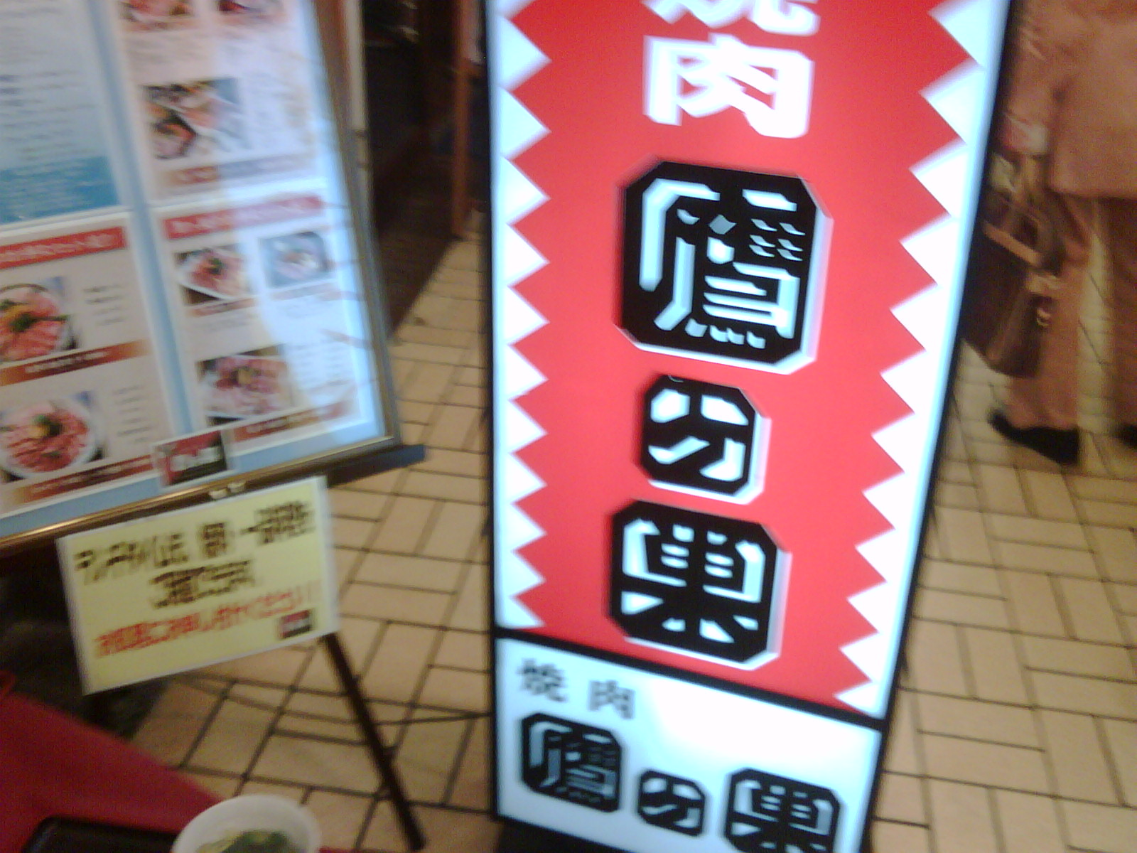 鷹ヶ巣 阪急かっぱ横丁店