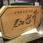 298nky - 仙台牛~認定店◎