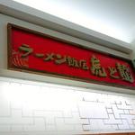 飯店 虎と龍 -
