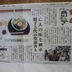 いこい食堂 - 新聞の記事