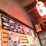 魚串 ねぶと屋 -