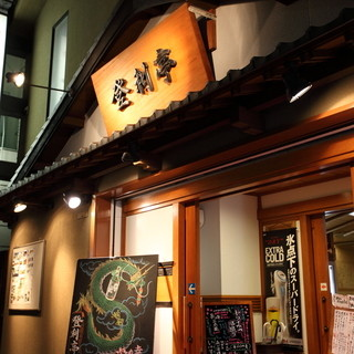 【登利亭】で長崎名物・旬を感じる料理を是非ご堪能下さい。