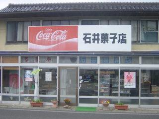 だるまや - コカコーラの看板の下に、「だるまや」の名前があります