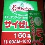 サイゼリヤ りんくうシークル店 -