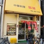 豚麺 - お店 外観