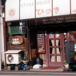 ステーキハウスひのき - 外観写真:熊野牛鉄板焼ステーキハウスひのき