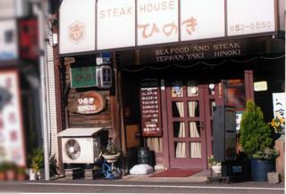 ステーキハウスひのき - 熊野牛鉄板焼ステーキハウスひのき