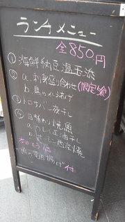 米・肴・旬菜 八 - 201306 八 1階にあるお昼のメニュー