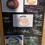 19329275 - 店先の看板(2013/06/04撮影)