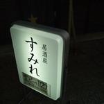 居酒屋すみれ - 看板。。。ビール120円(笑)