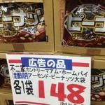 ビッグママ - 衝撃お値段三連発(2013.06現在)