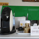 樽まえ - コーヒー セルフサービス