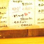 Marumenyaseisakujo - ドンペリやモエシャンもあるそうです