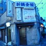 こうちゃん - 折鶴会館の外観。