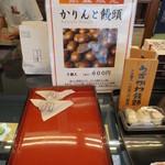 うすかわ饅頭儀平 - 店内