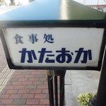 かたおかキッチン -
