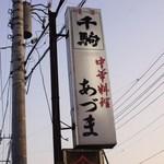 あづま - 看板