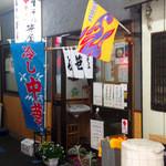 笹屋 - 入り口