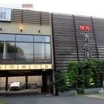 炭火焼肉 清香園 - 上牟田にある本格炭火焼肉の楽しめるお店です。