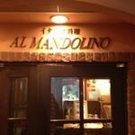 Arumandorino -
