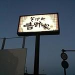 そば処 吉野家 - 看板