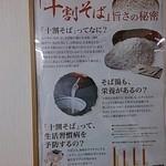 そば処 吉野家 - ぞばの宣伝